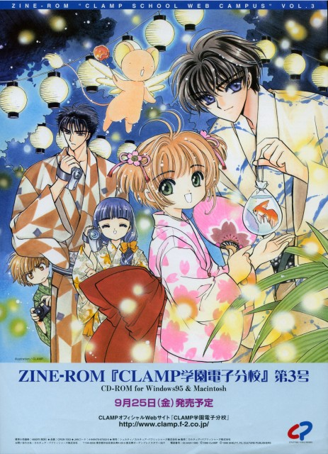 CLAMP, Madhouse, Card Captor Sakura, X, Clamp North Side