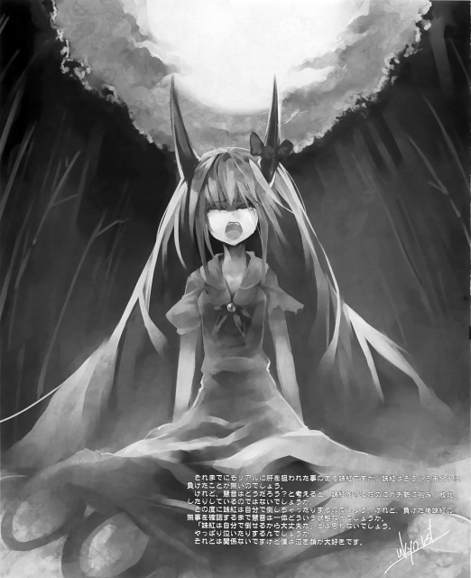 Ukyo Rst, Touhou Project Tribute Arts 2, Touhou, Keine Kamishirasawa